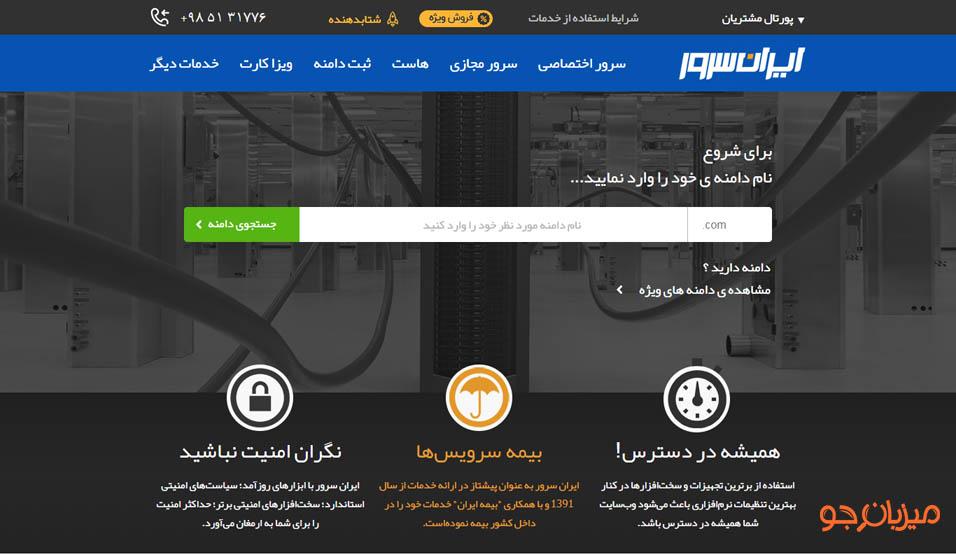 کد تخفیف ایران سرور و کوپن تخفیف iranserver