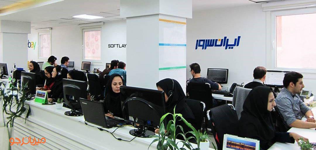شرکت ایران سرور