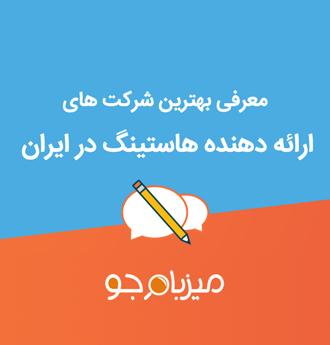 بهترین شرکت های ارائه دهنده هاستینگ ایران