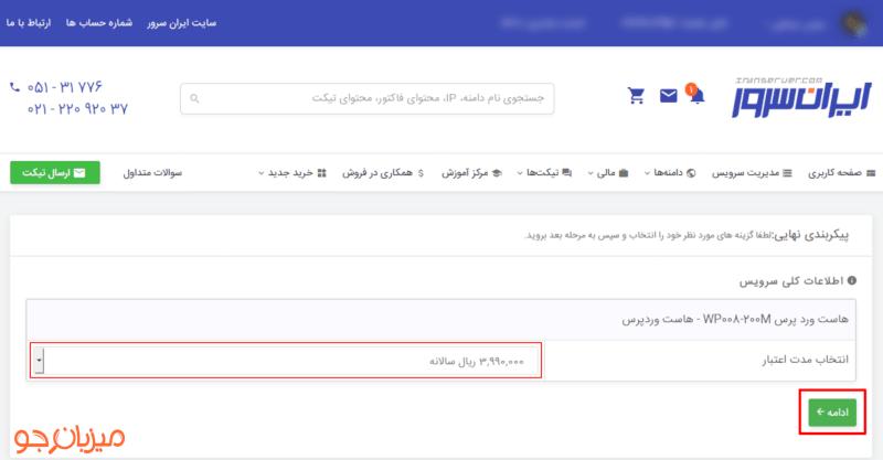 خرید هاست وردپرس ایران سرور