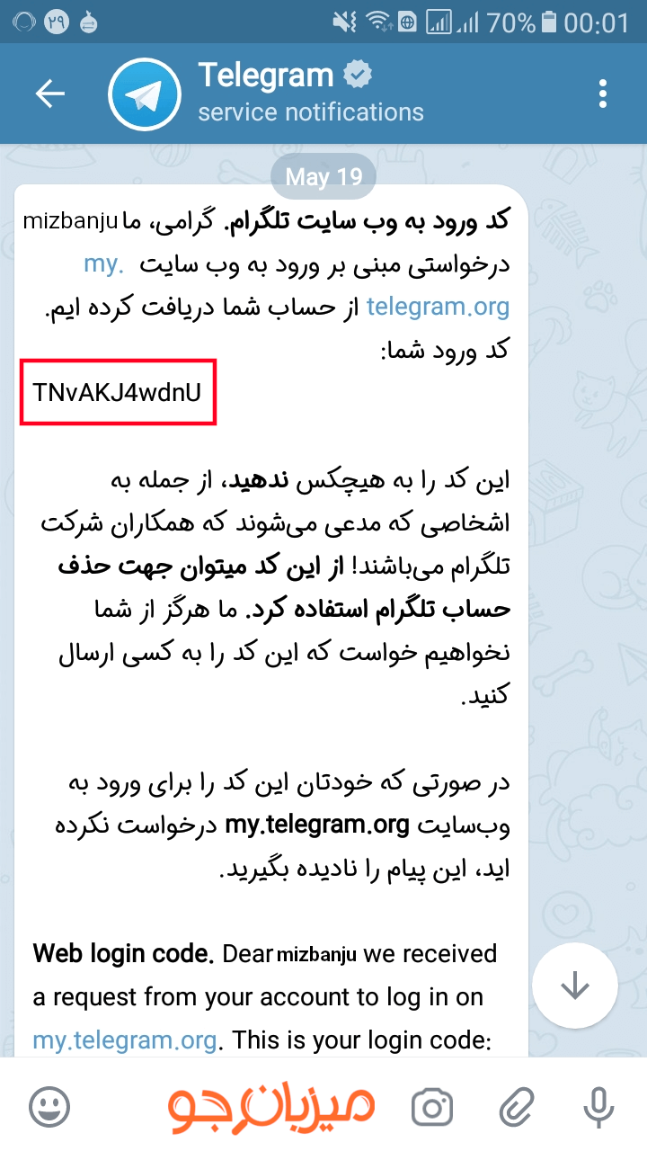 کد دیلیت اکانت تلگرام
