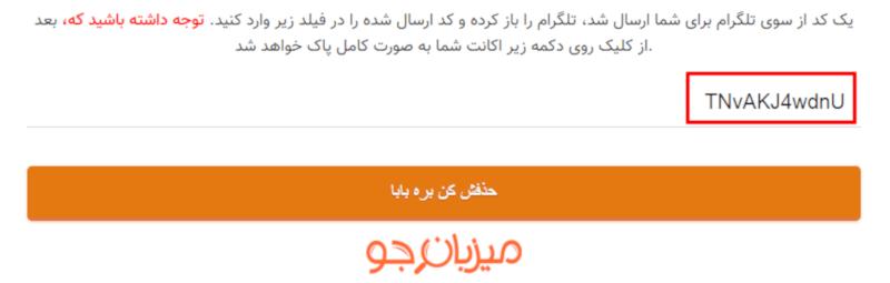 کد حذف اکانت تلگرام