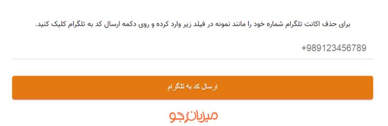 لینک حذف و دیلیت اکانت تلگرام