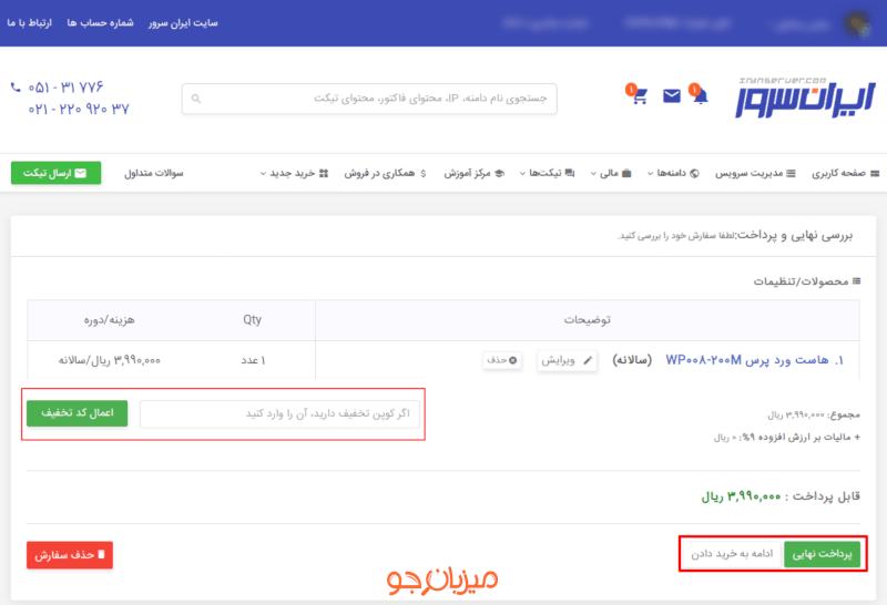 خرید هاست و دامنه ایران سرور + کد تخفیف ایران سرور