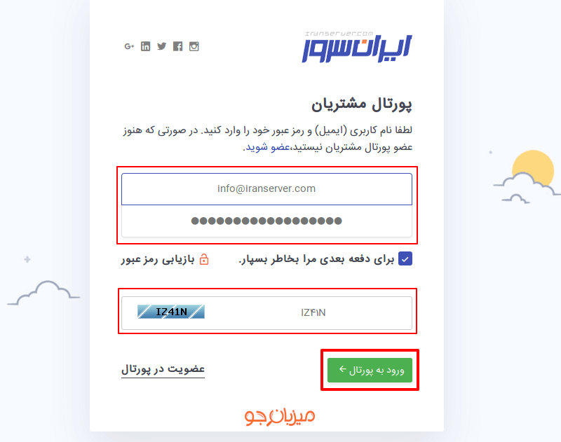 نحوه خرید هاست و دامنه ایران سرور با کد تخفیف