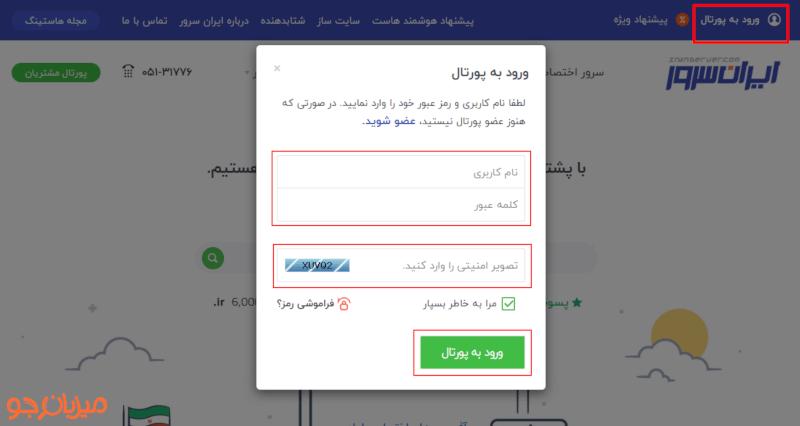 ثبت دامنه ارزان در ایران سرور