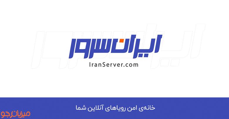 ایران سرور چطوره؟ +کد تخفیف iranserver