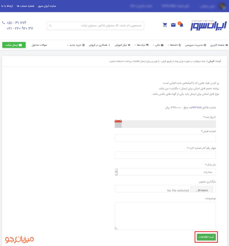 کد تخفیف ایران سرور