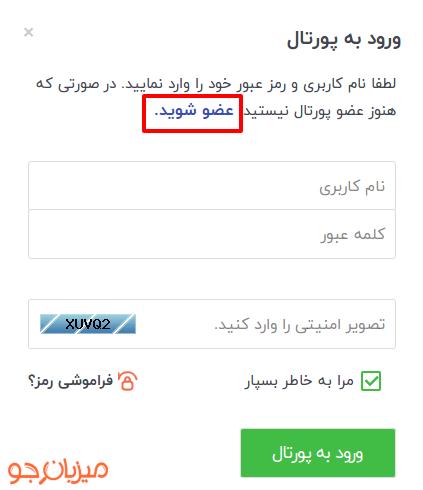 نحوه عضویت در ایران سرور