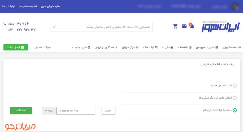 نحوه ثبت دامنه در ایران سرور