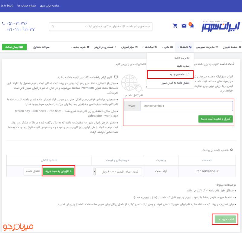 خرید دامنه با کد تخفیف از ایران سرور