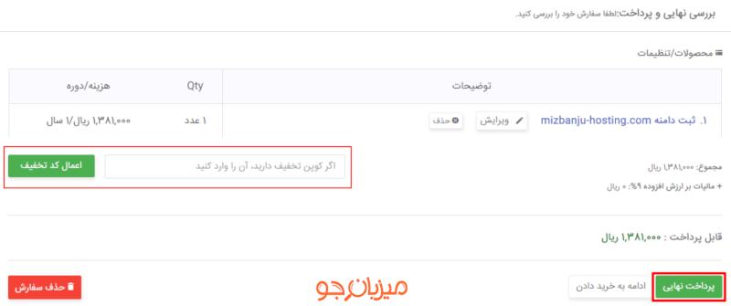 کوپن تخفیف خرید دامنه ایران سرور