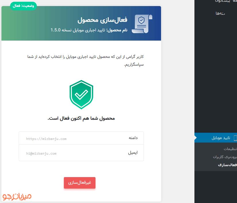 تایید شماره موبایل در وردپرس و وریفای موبایل کاربران با mobile verification