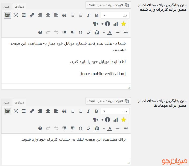 ارسال کد تاییده شماره به کاربران در وردپرس