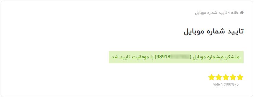 تایید شماره موبایل در وردپرس